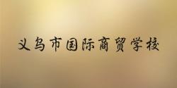 义乌市国际商贸学校