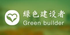 绿色建设者