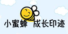 小蜜蜂成长印迹