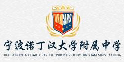 宁波诺丁汉大学附属中学