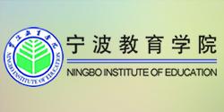宁波教育学院
